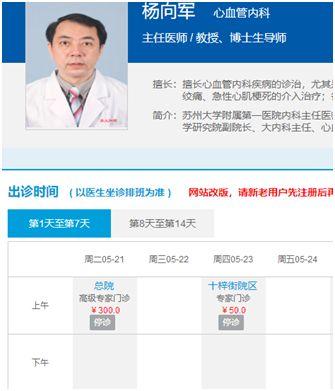 知名三甲医院大主任被调查!疑为学生举报