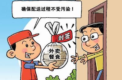 """外卖经济越红火越要筑牢""""防火墙"""""""