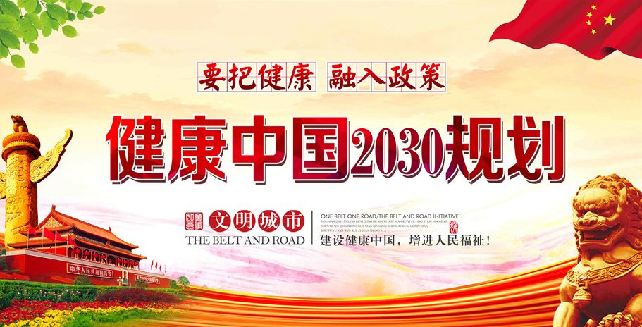 """""""健康中国2030""""规划纲要 提高健康素养 普及健康生活方式"""