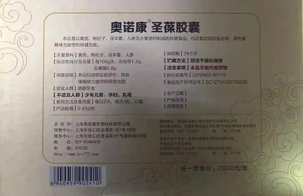 """""""打一针6万能活百岁"""" 义乌一养生馆涉嫌虚假宣传被查"""
